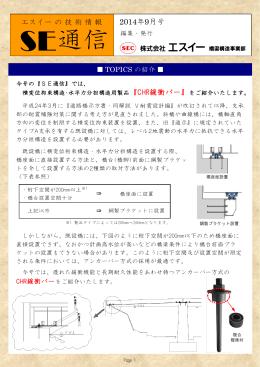 横変位拘束構造・水平力分担構造用製品 『CHR緩衝バー』 [PDF:0.98 MB]