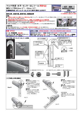 マルチ角度・水平・センター出しツール(特許品)