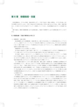 三重県に生まれ育つすべての子どもに 途切れのない支援を