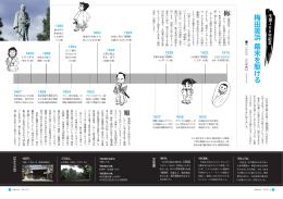 P6~9「梅田雲浜 幕末を駆ける」