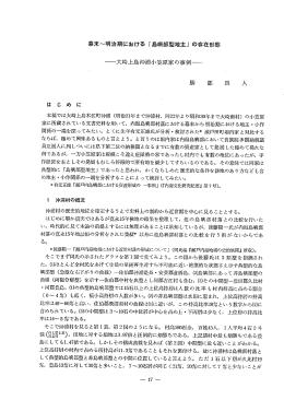 幕末~明治期における 「島嶼部型地主」 の存在形態 一大崎上島沖浦