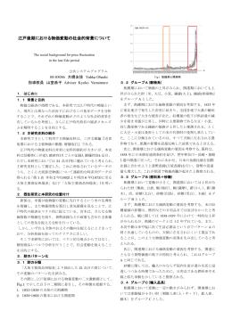 江戸後期における物価変動の社会的背景について
