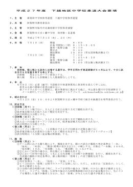 ダウンロード(PDF) - 新潟県中学校体育連盟