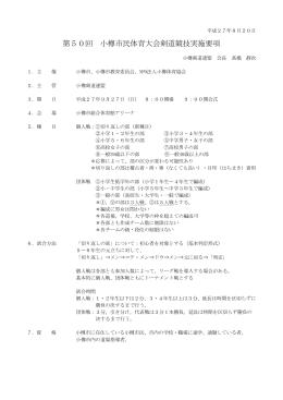 第50回 小樽市民体育大会剣道競技実施要項