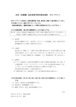 運用のガイドライン - 在京(首都圏)岐阜高校同窓会