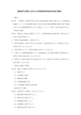 愛媛県行政書士会松山支部選挙管理委員会施行細則