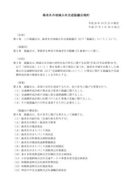 (平成27年1月29日改正)(PDF文書)