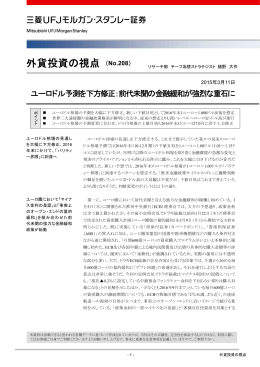 外貨投資の視点 - 三菱UFJ証券 - 三菱UFJフィナンシャル・グループ