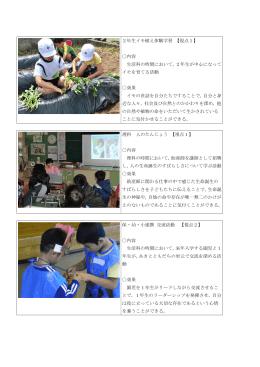 2年生イモ植え体験学習 【視点1】 内容 生活科の時間において,2年生が