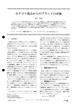 カテゴリ視点からのブランドの評価 - 日本オペレーションズ・リサーチ学会