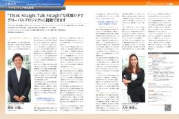 日経BP社の許可により「IT業界徹底研究 2016」 - Careers