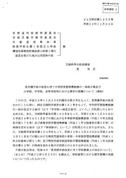 中学校,高等学校における漢字の指導について(通知)