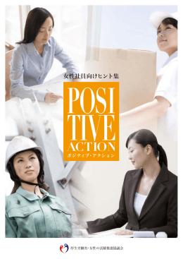 (表紙・1~6ページ)目次/女性管理職からのメッセージ