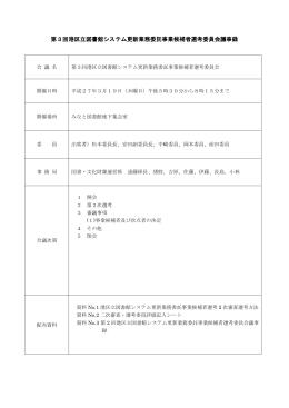 第3回選考委員会議事録(PDF:398KB)