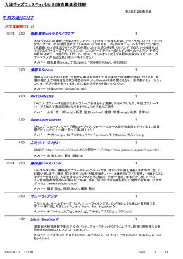 大津ジャズフェスティバル 出演者募集枠情報 中央大通りエリア