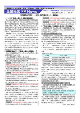264 税務調査の注意点 ~小売・卸売業の売上計上漏れ編