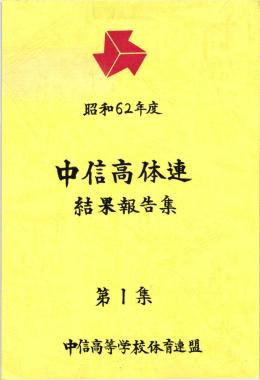 結果報寺象 - 長野県高等学校体育連盟