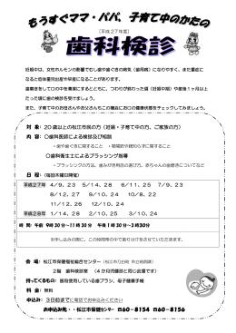 対 象: 20 歳以上の松江市民の方(妊娠・子育て中の方、ご家族の方) 内