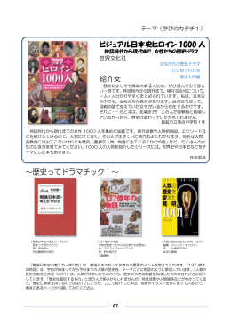 ビジュアル日本史ヒロイン 1000 人 紹介文 ~歴史ってドラマチック!~