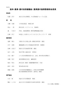 別添2 農業農村振興整備部会委員名簿(PDF:136KB)