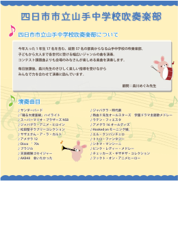 四日市市立山手中学校吹奏楽部について詳しくはこちら