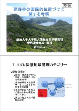 IUCN保護地域管理カテゴリー
