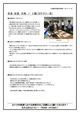 氏名:谷添 大地 / 2 級(カテゴリーⅢ)