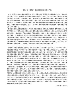 愛知から「辺野古・新基地建設に反対する声明」 いま、辺野古に新しい
