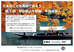 日本のことを英語で話そう! 第 5 回 秋の嵐嵐  山を散策、写経体験!