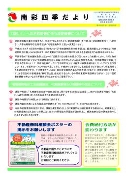 南 彩 四 季 だ よ り - 埼玉県宅地建物取引業協会