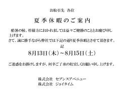 夏 季 休 暇 の ご 案 内 8月13日(木)~8月15日(土)