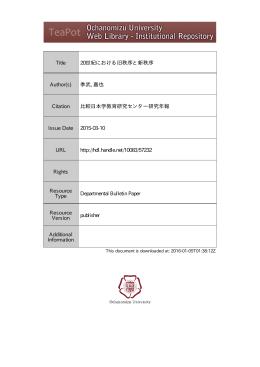 Title 20世紀における旧秩序と新秩序 Author(s) 季武, 嘉也