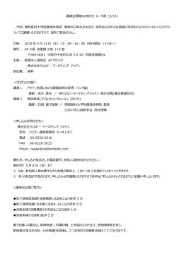 講演会開催のお知らせ in 阪 (5/13) 今回、関  医科  学附属