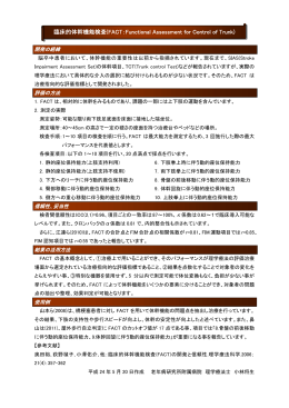 臨床的体幹機能検査(FACT:Functional Assessment for Control of