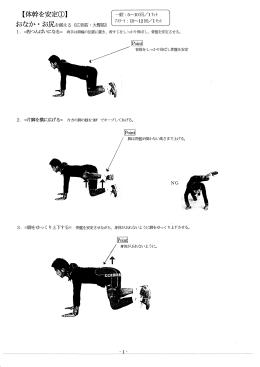 【体幹を安定①】 おなか・お尻を鍛える《癖鋼・大臀励