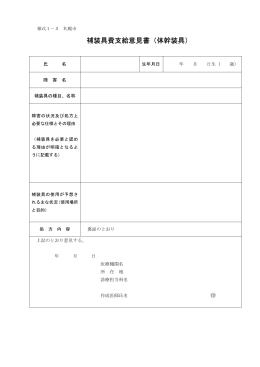 様式1-5 体幹装具(PDF:67KB)
