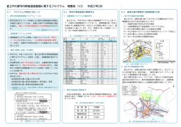 富士市の都市内幹線道路整備に関するプログラム 概要版(1/2) 平成27