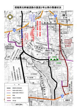 揖龍南北幹線道路の国道2号以南の整備状況