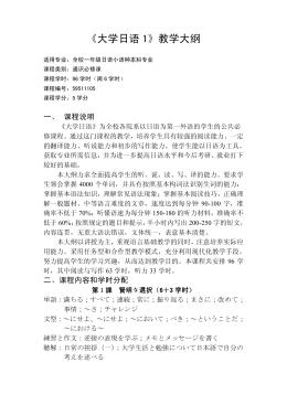 《大学日语1》教学大纲