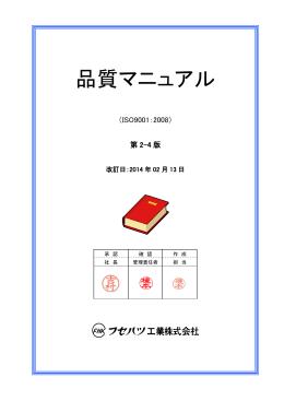 品質マニュアル第2-4版