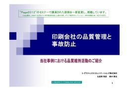 印刷会社の品質管理と 事故防止 - E-グラフィックスコミュニケーションズ