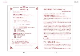 曲目解説 - 兵庫芸術文化センター管弦楽団