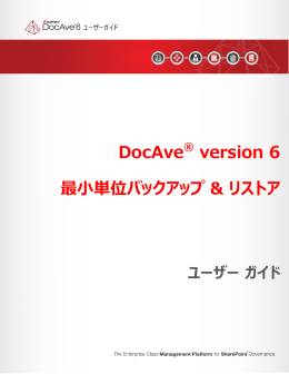 DocAve 最小単位バックアップ & リストア for SharePoint について