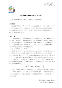 2.文化創造都市高岡推進ビジョンについて(PDF:528KB)