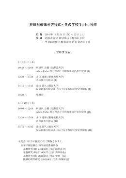 印刷用プログラム (PDFファイル)