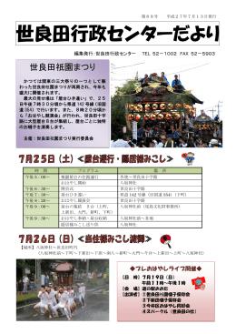 7月号 - 太田市役所