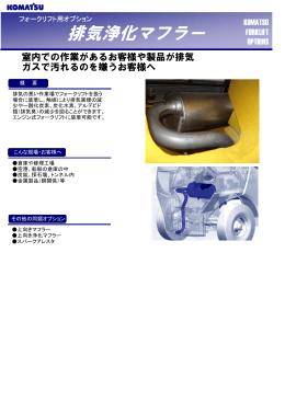 排気浄化マフラー