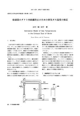 給湯器のダク ト内結露防止めための排気ガス温度の推定