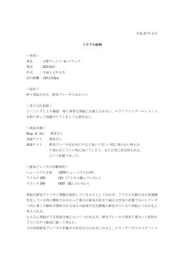 平成 27 年 3 月 トラブル症例 <車両> 車名 :日野デュトロ 2t トラック