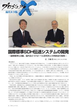 No.12 辻久雄氏 国際標準SDH伝送システムの開発